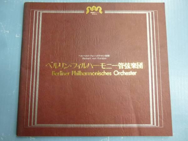 ベルリン・フィルハーモニー管弦楽団パンフ カラヤン指揮 1973年NHKホール落成記念