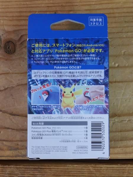 602★ポケモン ゴー プラス Pokemon GO plus 開封済み_画像2