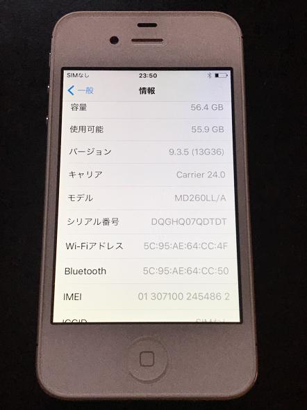【中古品】iPhone4S 64GB ホワイト SIMフリー