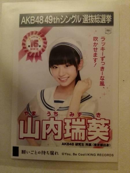 AKB48 願いごとの持ち腐れ 劇場盤 特典生写真 山内瑞葵