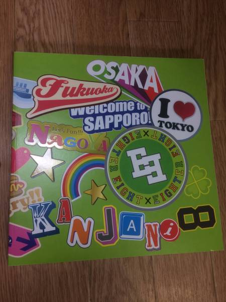 関ジャニ∞ EIGHT×EIGHTER パンフレット 送料164円
