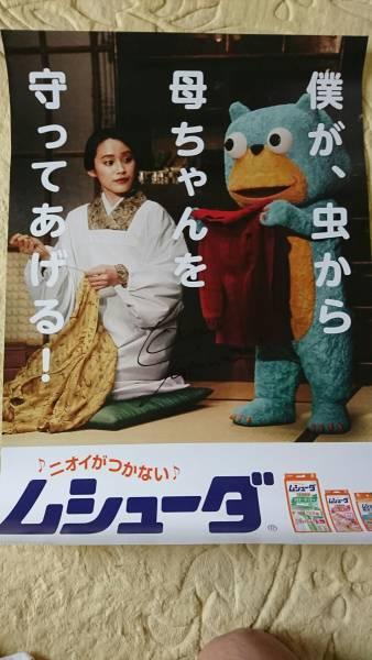 【非売品・当選】エステー ムシューダ 高橋愛 サイン入り ポスター