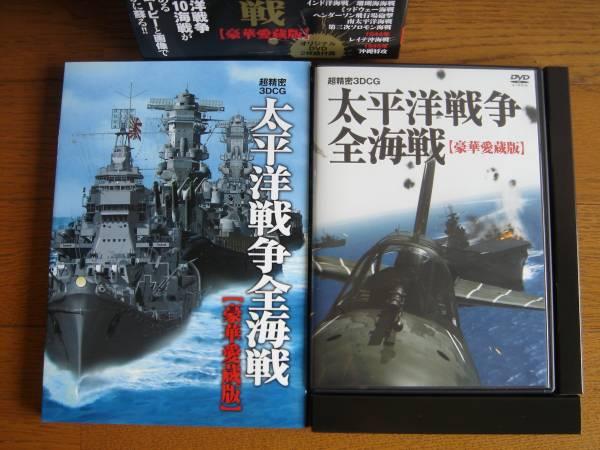 太平洋戦争全海戦 豪華愛蔵版 DVD CGムービー ムック本 ライブグッズの画像