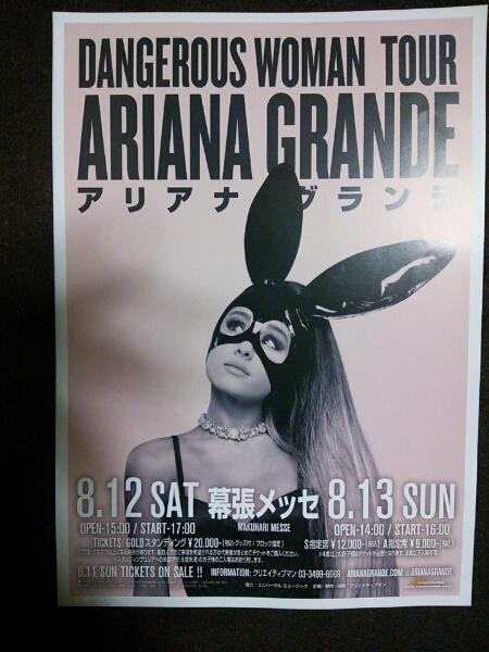 アリアナ・グランデ DANGEROUS WOMAN TOUR ライブチラシ×6部 幕張メッセ