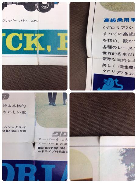 【81】旧車カタログ プリンス自動車 総合カタログ family PRINCE グロリア スカイライン トラック バス 当時物 日産 k222_画像3