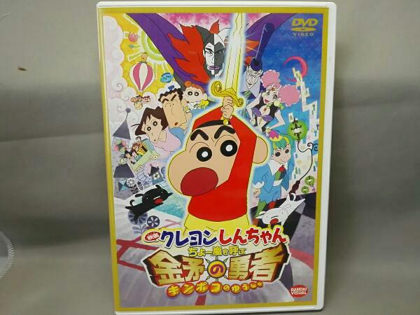 DVD 映画 クレヨンしんちゃん ちょー嵐を呼ぶ金矛の勇者 グッズの画像