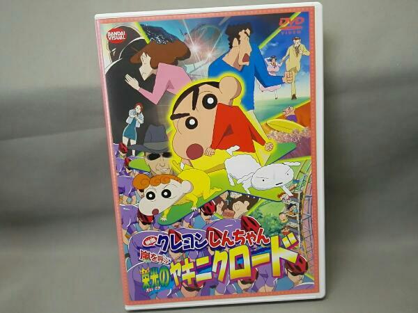 DVD 映画 クレヨンしんちゃん 嵐を呼ぶ栄光のヤキニクロード グッズの画像
