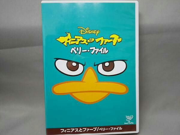 DVD/ディズニー/ フィニアスとファーブ ペリー・ファイル ディズニーグッズの画像
