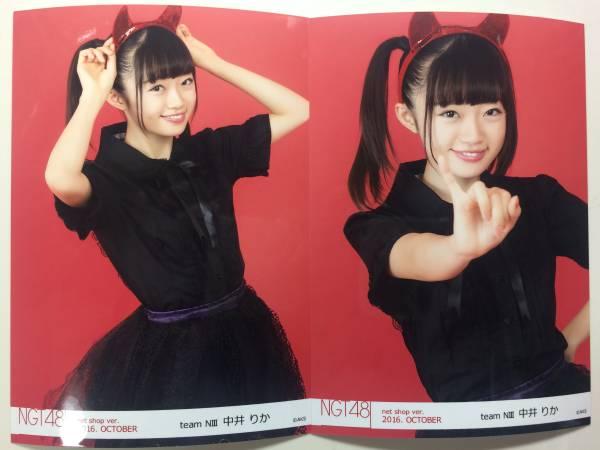 NGT48 中井りか net shop限定 10月 October 生写真 2種 ライブグッズの画像