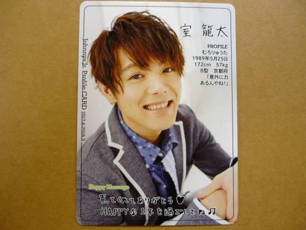 ジャニーズJr 2017 カレンダー 室龍太 内村颯太 プロフィールカード送料62円