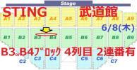 ★B3〜4ブロック4列目★STING スティング 東京武道館 6/8(木) 2連番有