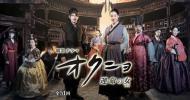 韓国ドラマ DVD 「オクニョ 運命の人」