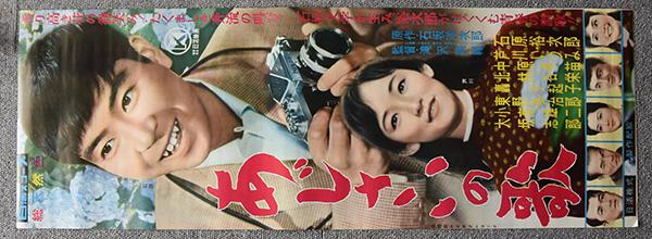 C306 ★ 石原裕次郎 映画ポスター(立看)「 あじさいの歌 」 ★ 中古