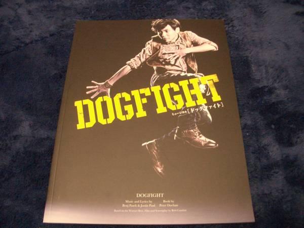 美品 2015年 ミュージカル 「ドッグファイト」 パンフレット