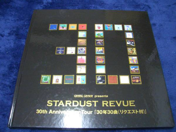■スターダストレビュー 30th Anniversary Tour「30年30曲(リクエスト付)」 パンフレット■STARDUST REVUE