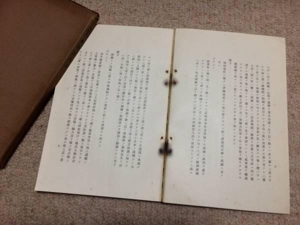グラント将軍との御対話筆記 昭和12年 国民精神文化研究所 箱_画像2