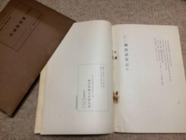 グラント将軍との御対話筆記 昭和12年 国民精神文化研究所 箱_画像3