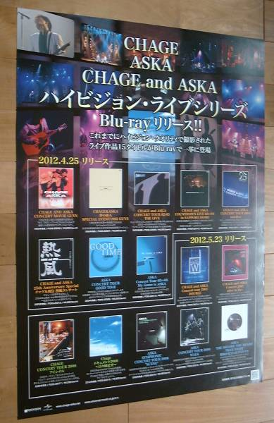 CHAGE and ASKA Blu-ray リリース 未使用告知ポスター