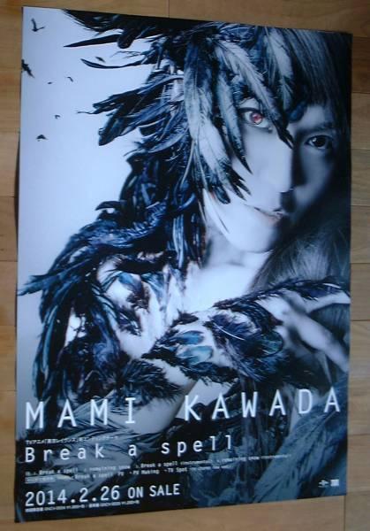 MAMI KAWADA 川田まみ/Break aSpell 未使用告知ポスター