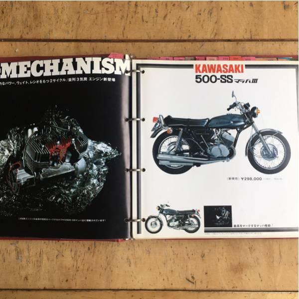kawasaki バイクカタログ_画像3