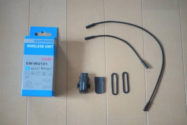 SHIMANO(シマノ) EW-WU101 di2用ワイヤレスユニット エレクトリックケーブル2本付き(15cm、30cm)