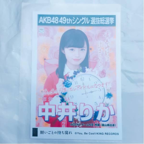 中井りか NGT48 劇場盤生写真 願いごとの持ち腐れ 選ポス ライブグッズの画像