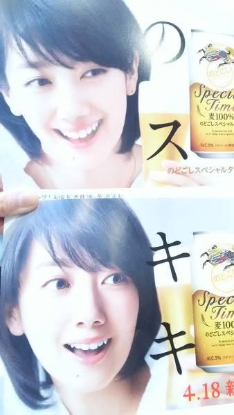 波瑠★のどごし★非売品★ポスター2種とミニポップ★3セット グッズの画像