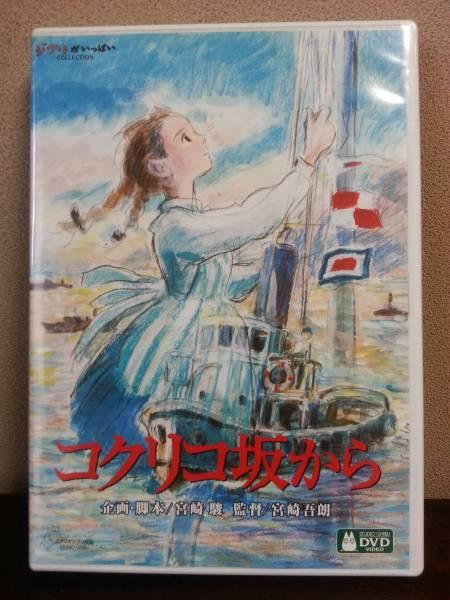 送料無料 DVD コクリコ坂から 国内正規品  グッズの画像