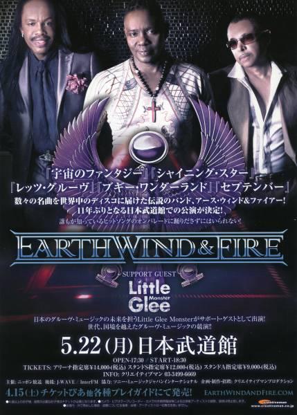 即決 2枚 100円 EARTH,WIND & FIRE アース ウインド & ファイアー 2017 来日公演 チラシ