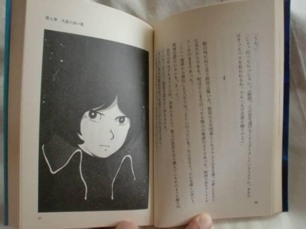 銀河鉄道999(小説ヤング版)上・下巻 松本零士 井口佳江子 少年画報社 SF ROMANTIC NOVEL 《送料無料》_このような内容です。