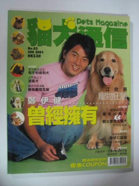 香港ペット雑誌「猫犬通信」鄭伊健 イーキン・チェン表紙号
