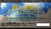 6/4『響け!ユーフォニアム2』スペシャルトークイベント~1