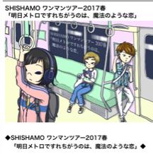 SHISHAMO 鳥取ツアー ライブグッズの画像