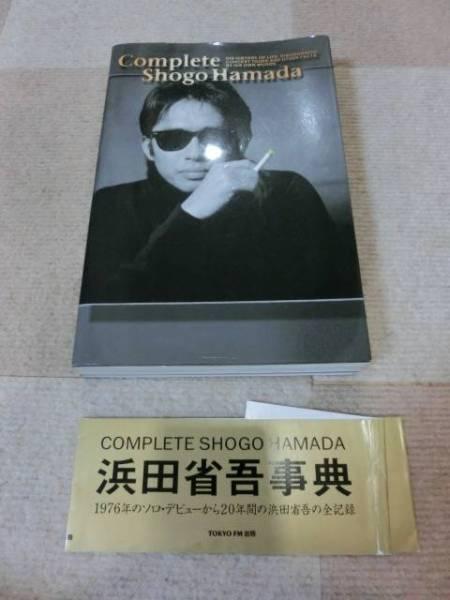 浜田省吾事典 ~ Complete Shogo Hamada ライブグッズの画像