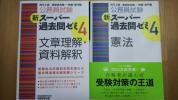 新スーパー過去問ゼミ4 文章理解・資料解釈/憲法 2冊セット(書き込み無し)【公務員試験 対策】