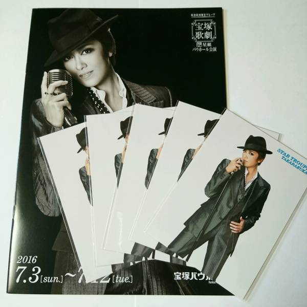 【新品同様】元宝塚歌劇団 星組 北翔海莉『One Voice』パンフレット( プログラム ) & ポストカード