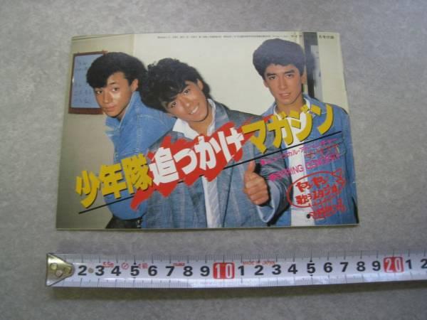 少年隊追っかけマガジン マイアイドル6月号付録  コンサートグッズの画像