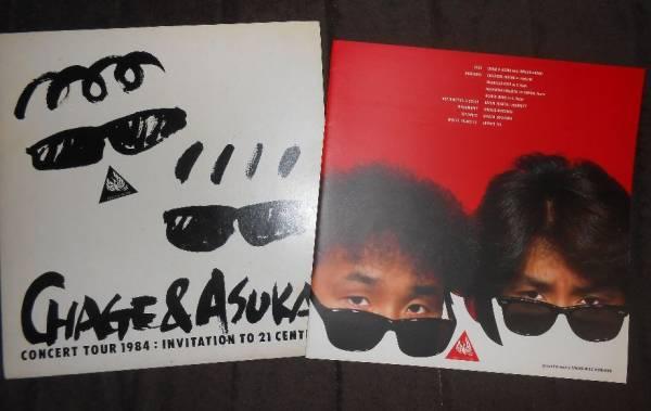 チャゲ&飛鳥★1984年コンサートツアーパンフレット★CHAGE AND ASKA