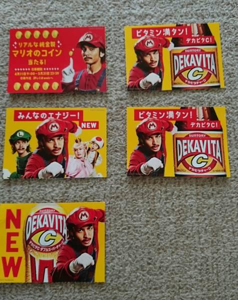 ★サントリー デカビタ ミニポップ 生田斗真 4種5枚 セット POP スーパーマリオ