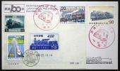FDC 鉄道100年記念 山陽新幹線 3完 鉄道70年・75