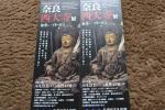 奈良 西大寺展 叡尊と一門の名宝 無料招待券2枚セット
