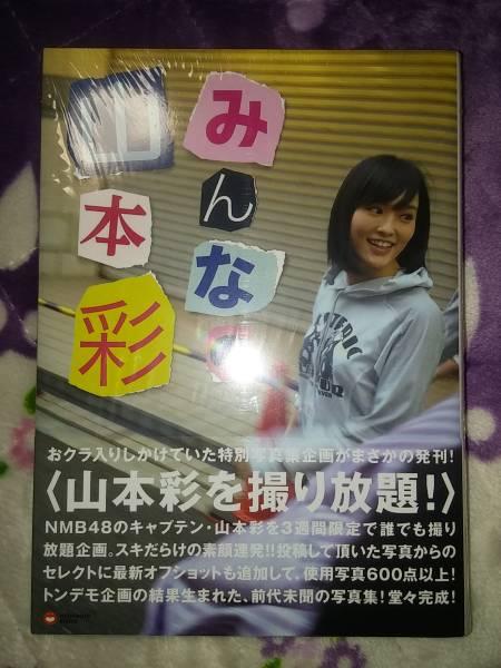 未開封 NMB48 写真集 みんなの山本彩 ライブグッズの画像