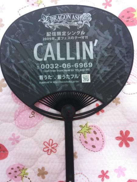 【非売品】Dragon Ash★CALLIN' うちわ★降谷建志