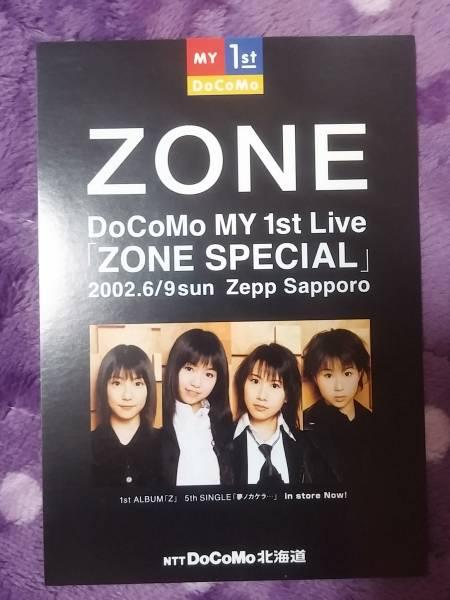 非売品 ZONE DoCoMo 販促 ポストカード