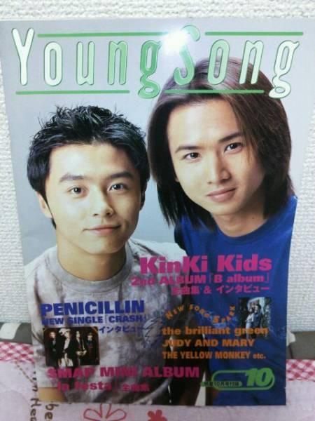 【貴重】1998年★明星付録★KinKi Kids★YoungSong★オマケ付き コンサートグッズの画像