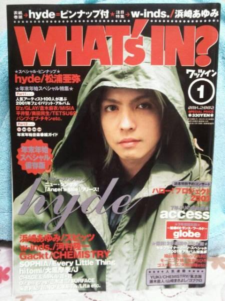 ラルク hyde 表紙 WHAT's IN? ピンナップ付 ② VAMPS