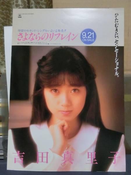 吉田真里子 販促チラシ 『さよならのリフレイン』