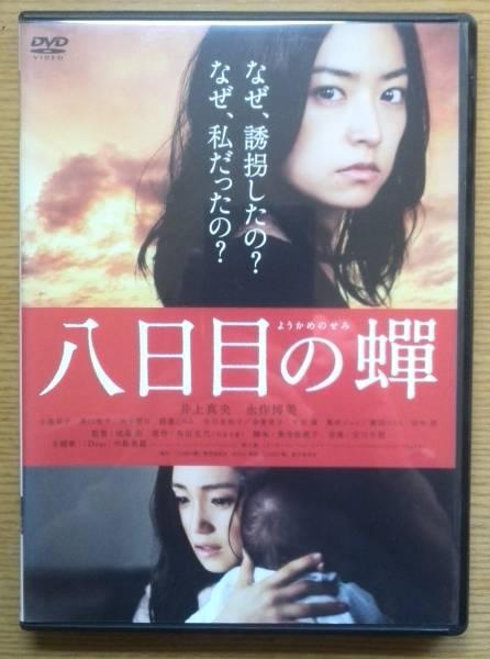【レンタル版DVD】八日目の蝉 井上真央 永作博美 グッズの画像