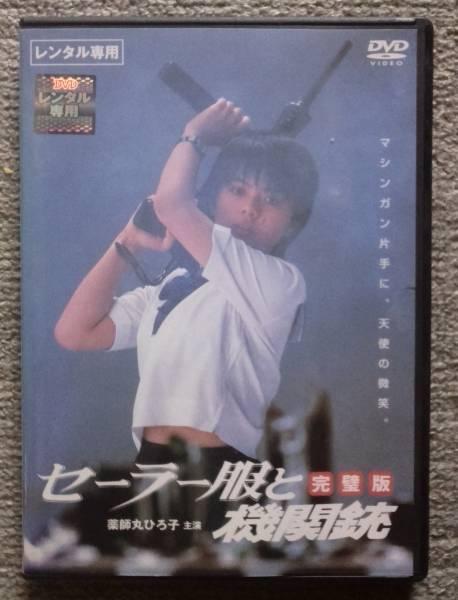 【レンタル版DVD】セーラー服と機関銃 完璧版 薬師丸ひろ子 コンサートグッズの画像