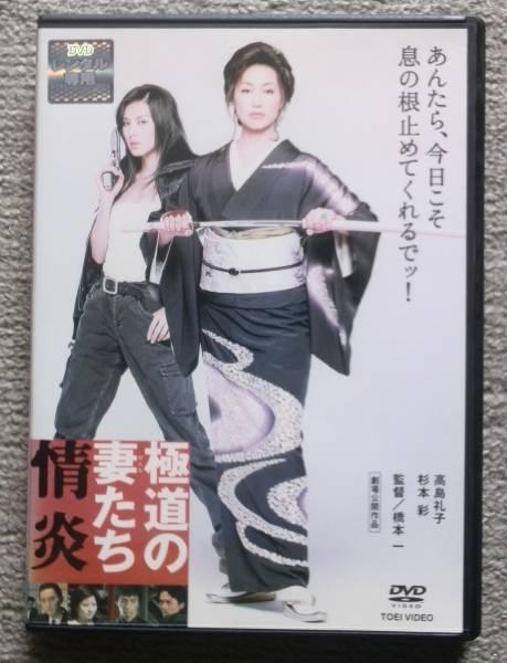 【レンタル版DVD】極道の妻たち 情炎 高島礼子 杉本彩 グッズの画像